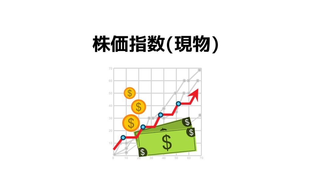 株価指数(現物)