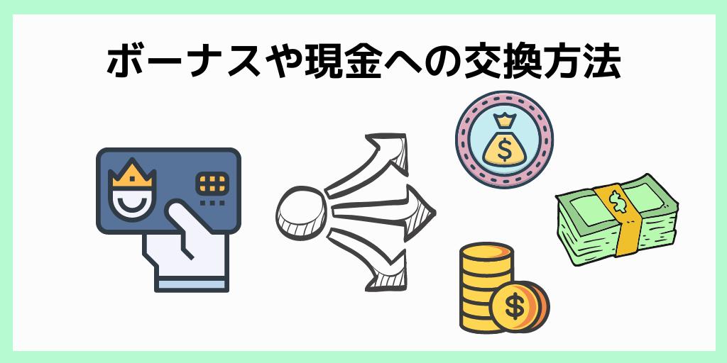 ボーナスや現金への交換方法
