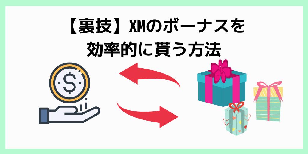 XMのボーナスを効率的にもらう方法