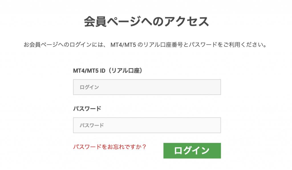 XM会員ページへのログイン