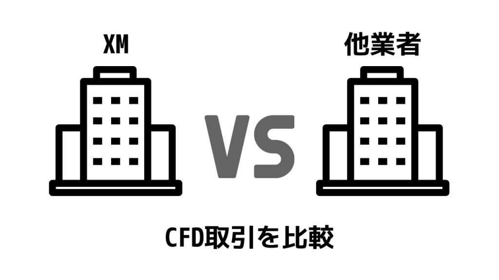 XMのCFD取引を他の海外FX業者と比較