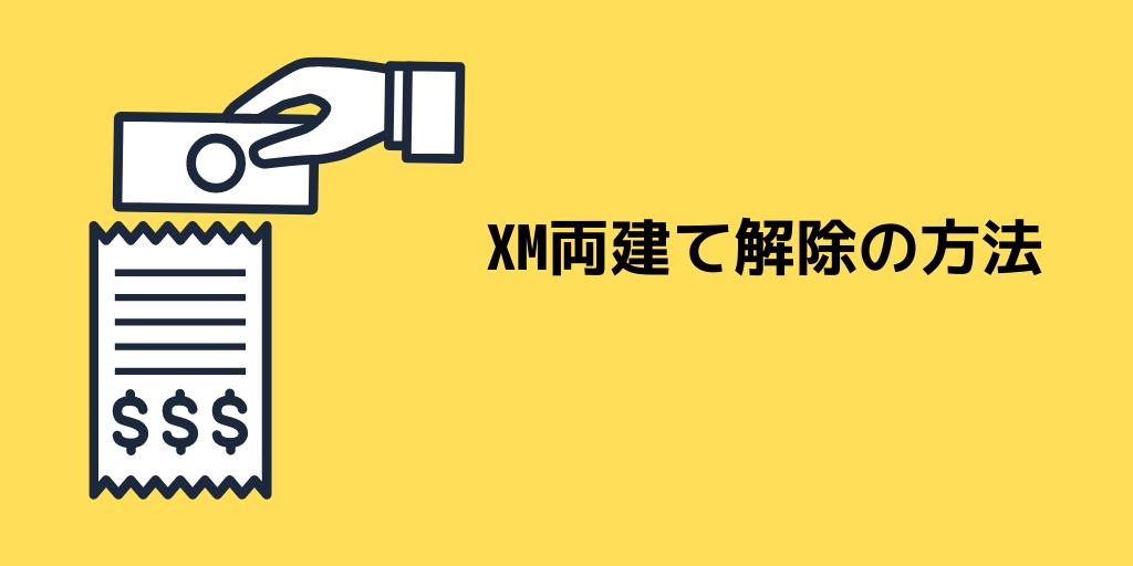 XM両建て解除の方法