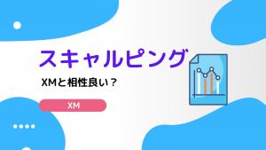 XM スキャルピング