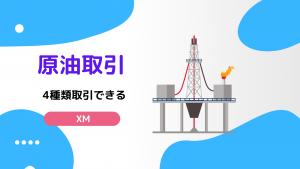 XMの原油(OIL)取引の全てを分かりやすく解説!取引時間はいつ?