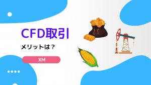 XM CFD取引
