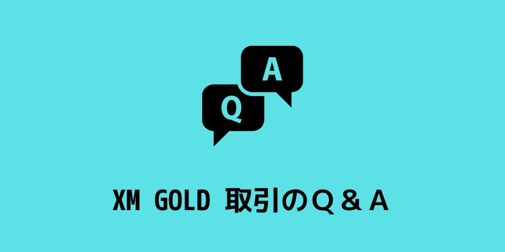 XM GOLD(ゴールド)取引のQ&A