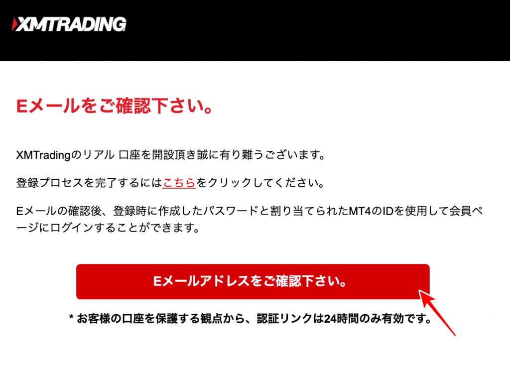 XM_口座開設_メールアドレス認証