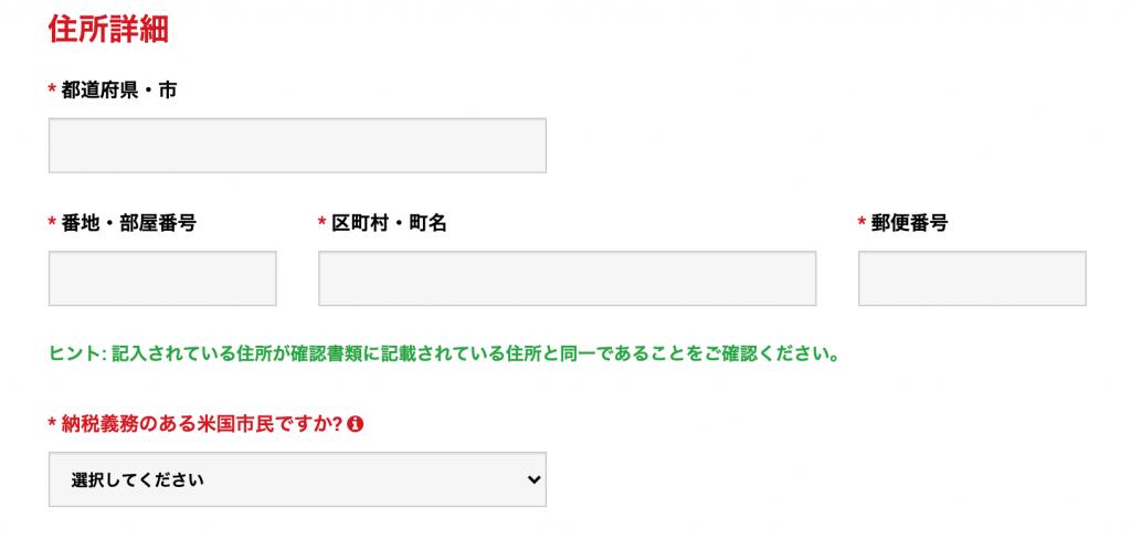 XM_口座開設_住所詳細