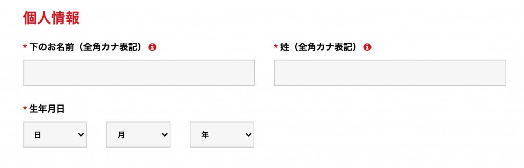 XM_口座開設_個人情報
