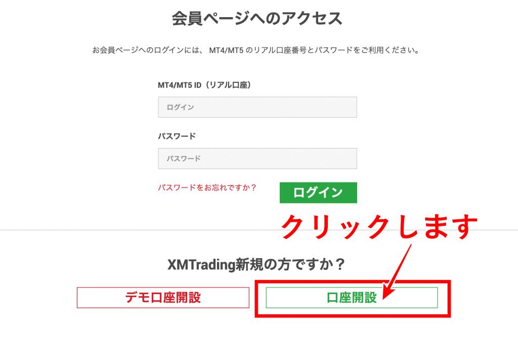XM_口座開設フォーム画面を開く