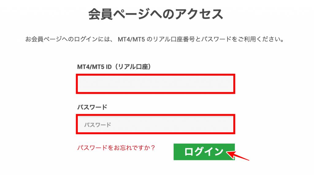 XM_会員ページへのアクセス