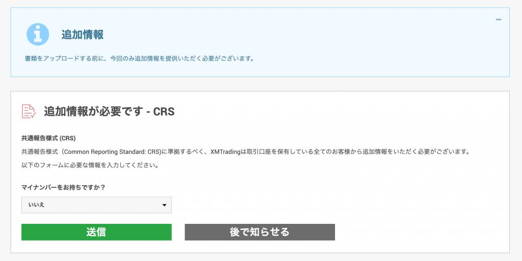 XM_追加情報(マイナンバー)の登録
