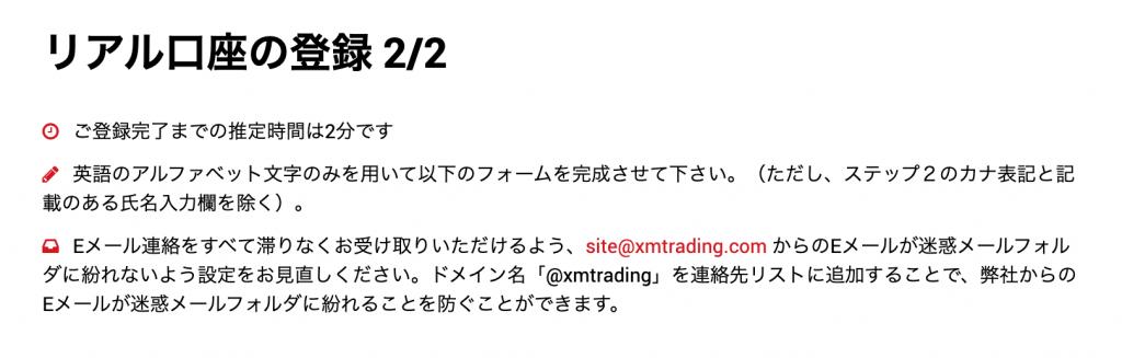 XM_口座開設_リアル口座の登録2/2