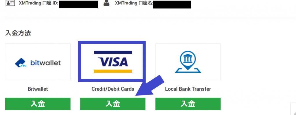 クレジットカードからの入金方法