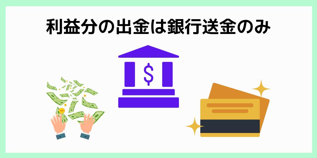 利益分の出金は銀行送金のみ