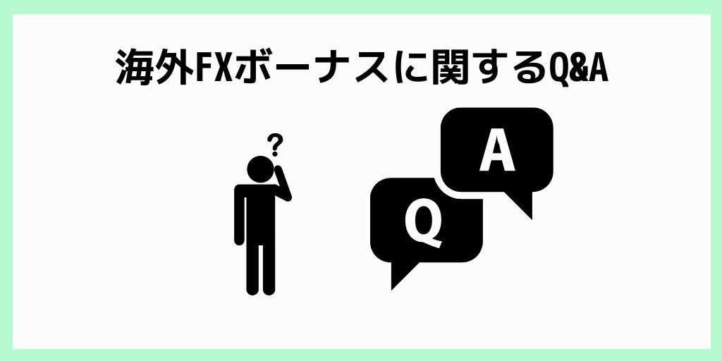 海外FXボーナスに関するQ&A