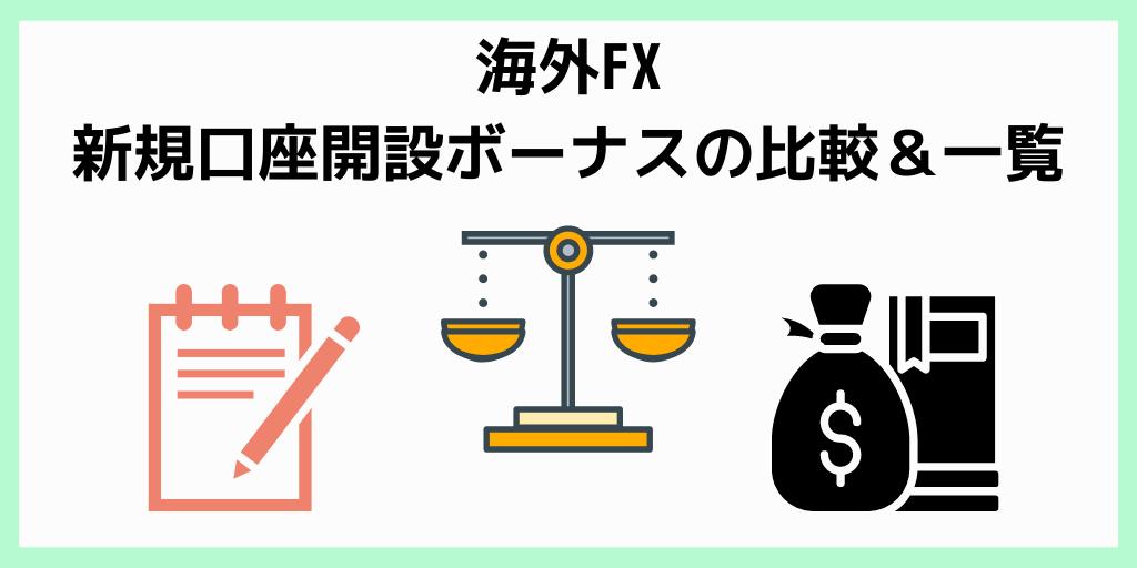 海外FX新規口座開設ボーナス比較&一覧