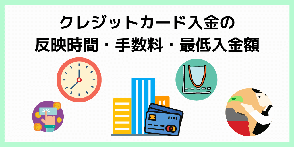クレジットカー入金の反映時間・手数料・最低入金金額