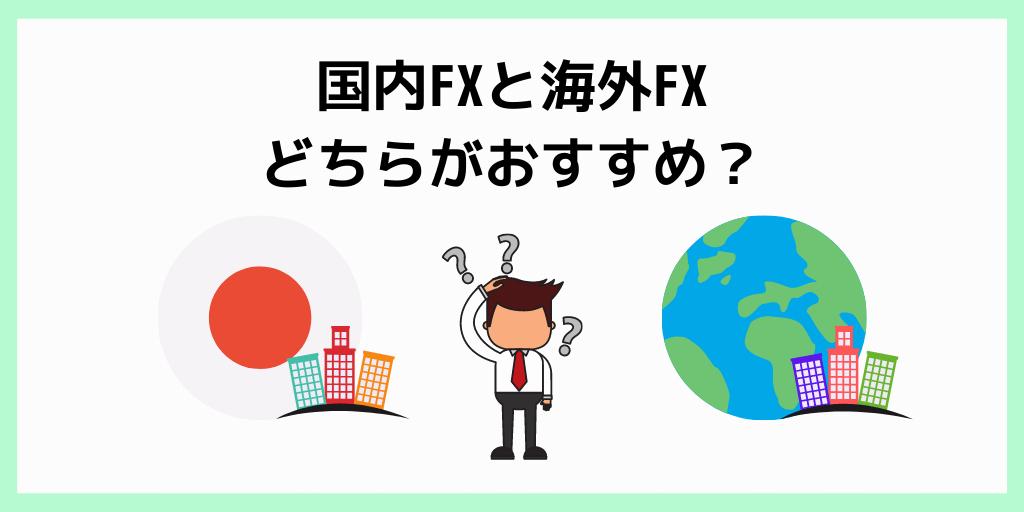 国内FXと海外FXどちらがおすすめ?