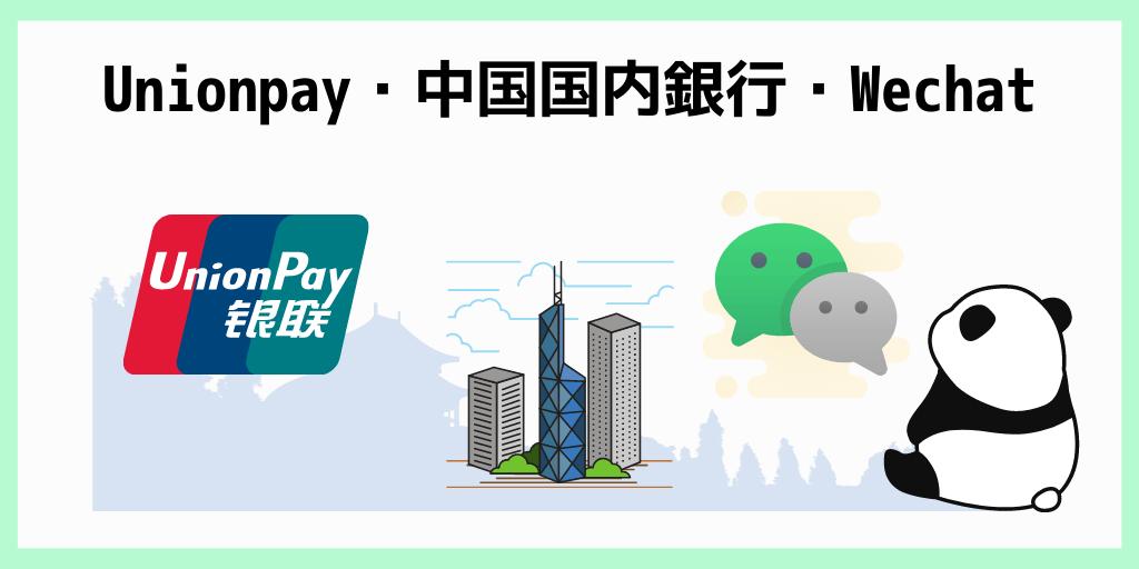 Unionpay・中国国内銀行・Wechat
