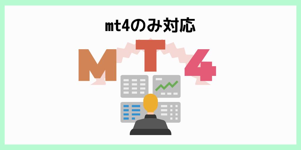 mt4のみ対応