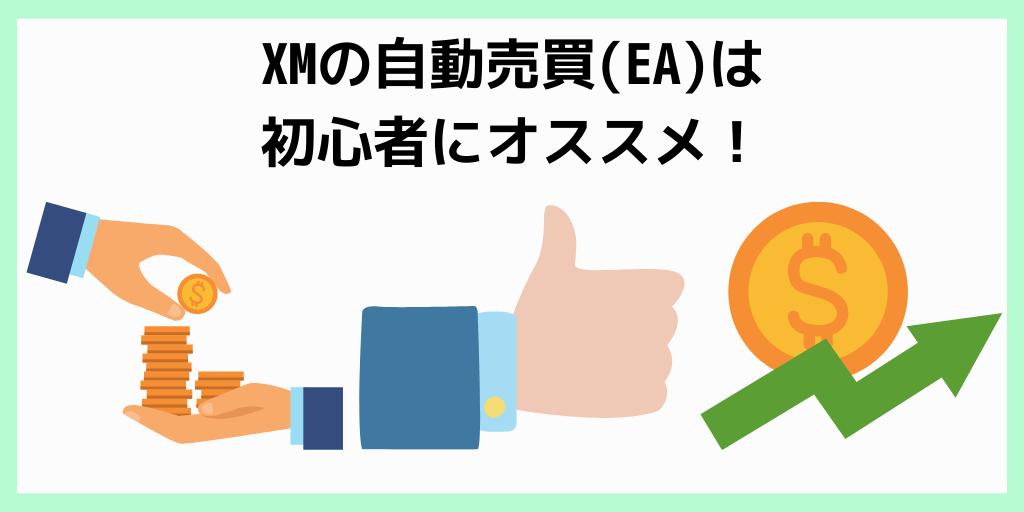XMの自動売買(EA)は初心者にオススメ