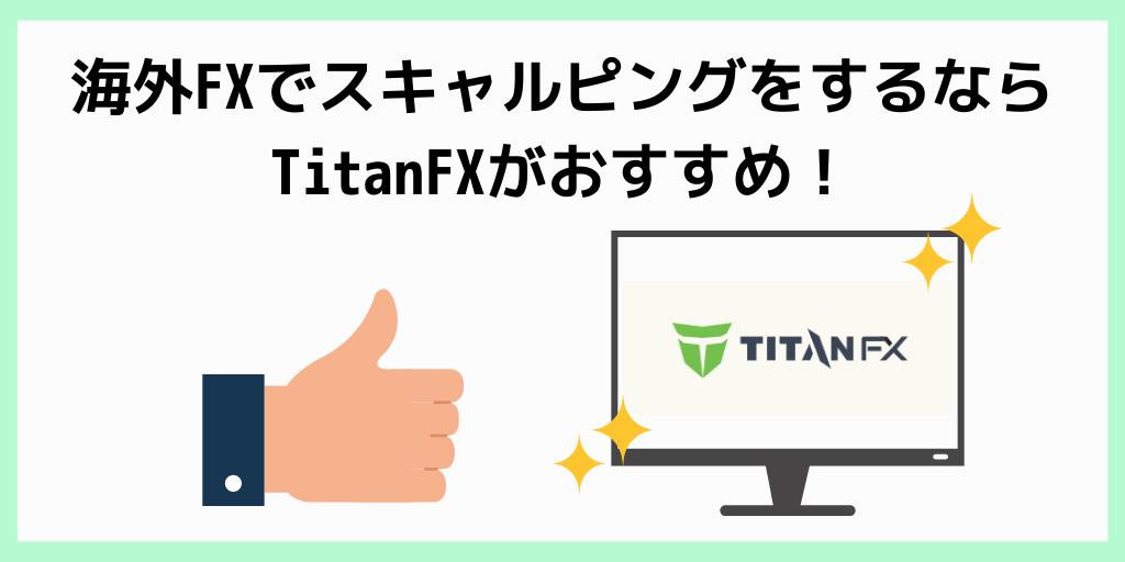 海外FXでスキャルピングをするならTitanFXがおすすめ!