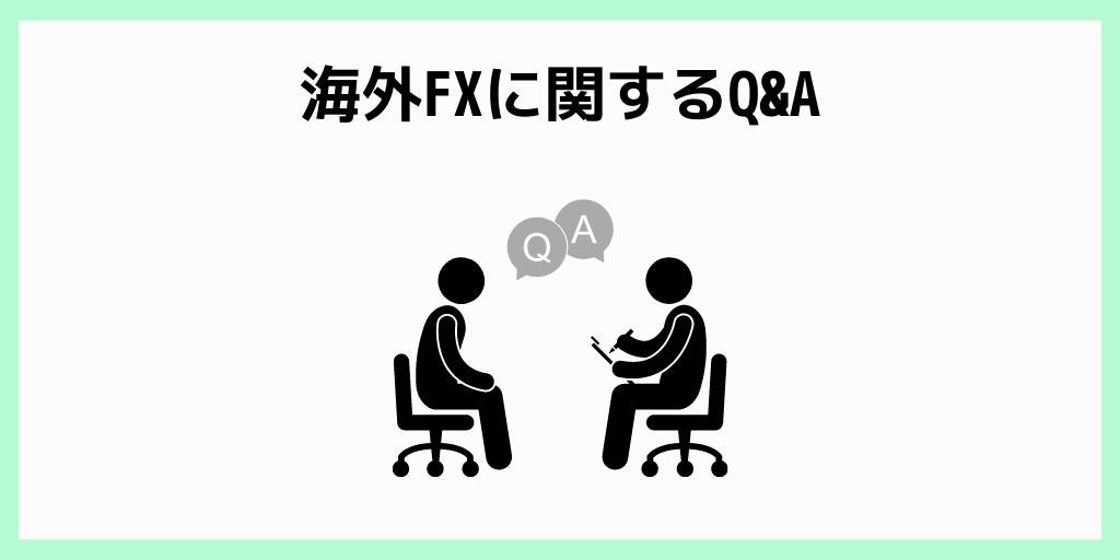 海外FXに関するQ&A