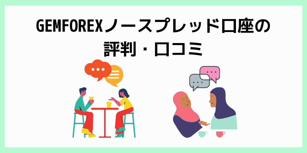 GEMFOREXノースプレッド口座の評判・口コミ