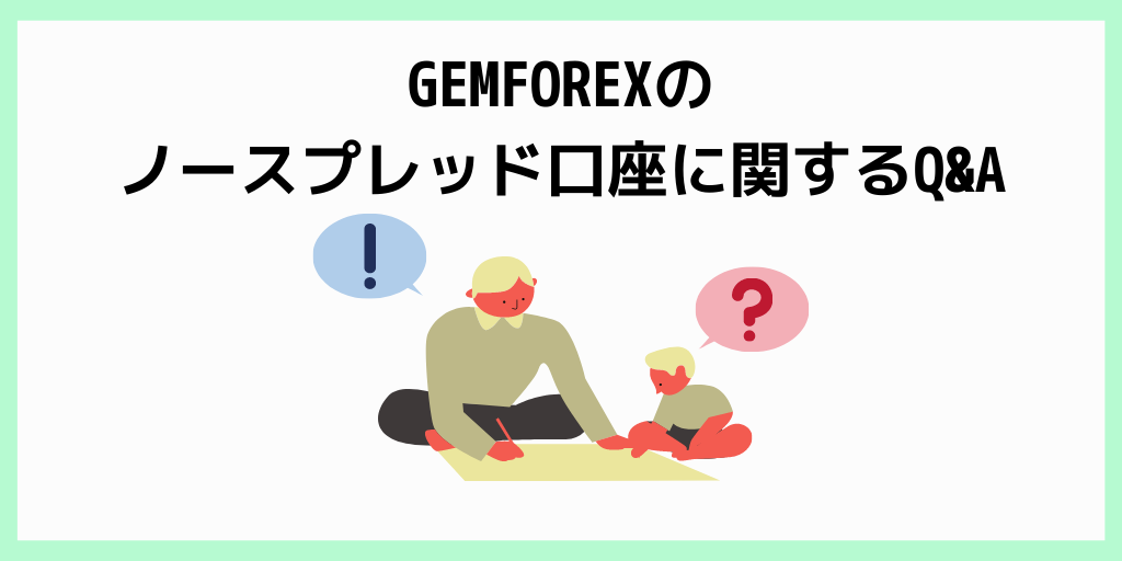 GEMFOREXのノースプレッド口座に関するQ&A