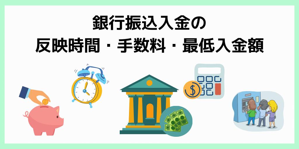 銀行振込入金の反映時間・手数量・最低入金額