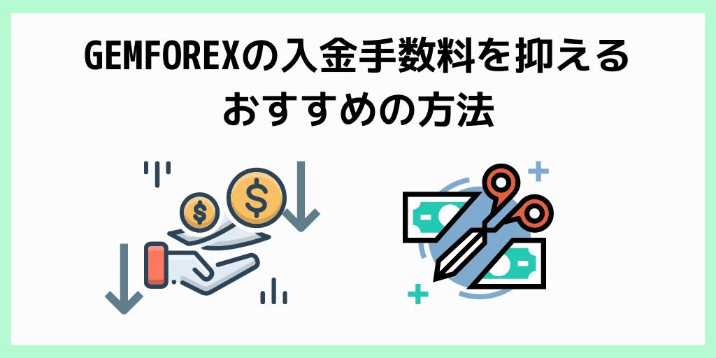 GEMFOREXの入金手数料を抑えるおすすめの方法
