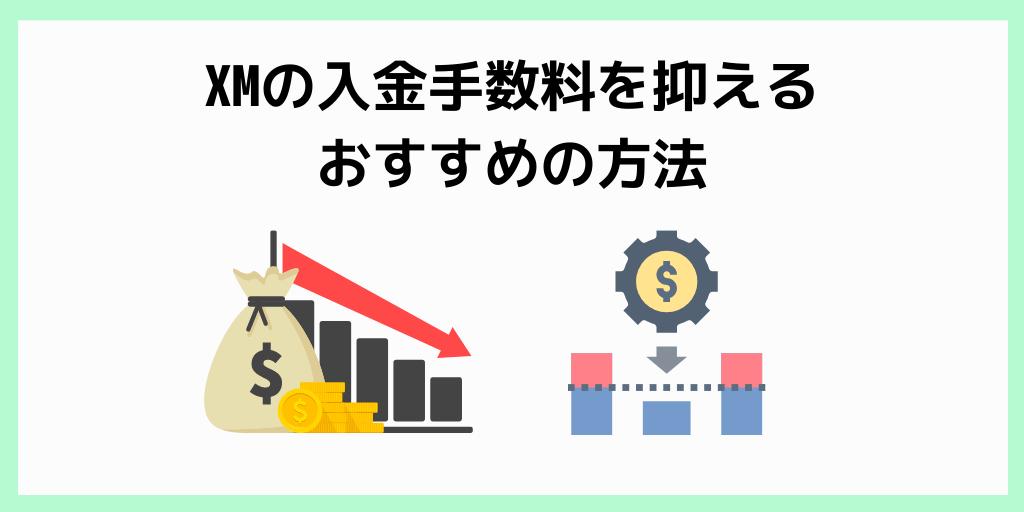 XMの入金手数料を抑えるおすすめの方法