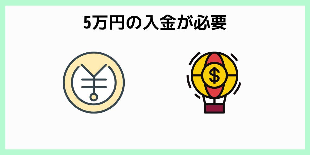 5万円の入金が必要