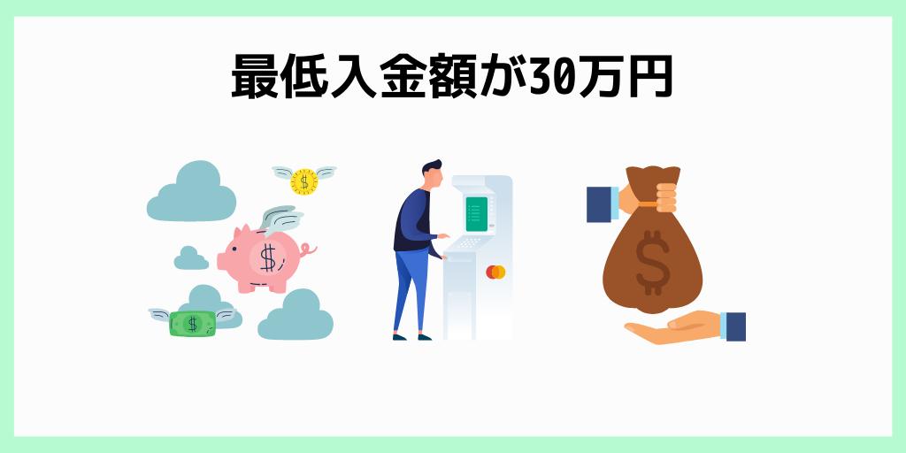 最低入金額が30万円