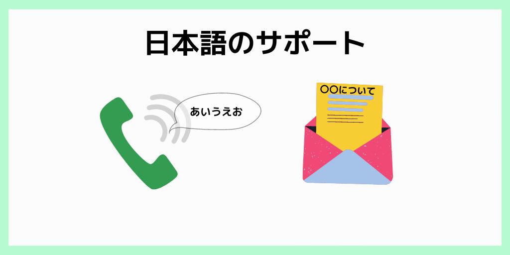 日本語のサポート