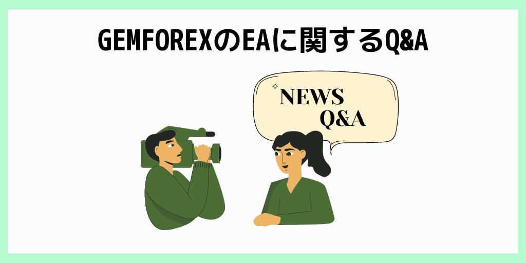 GEMFOREXのEAに関するQ&A.