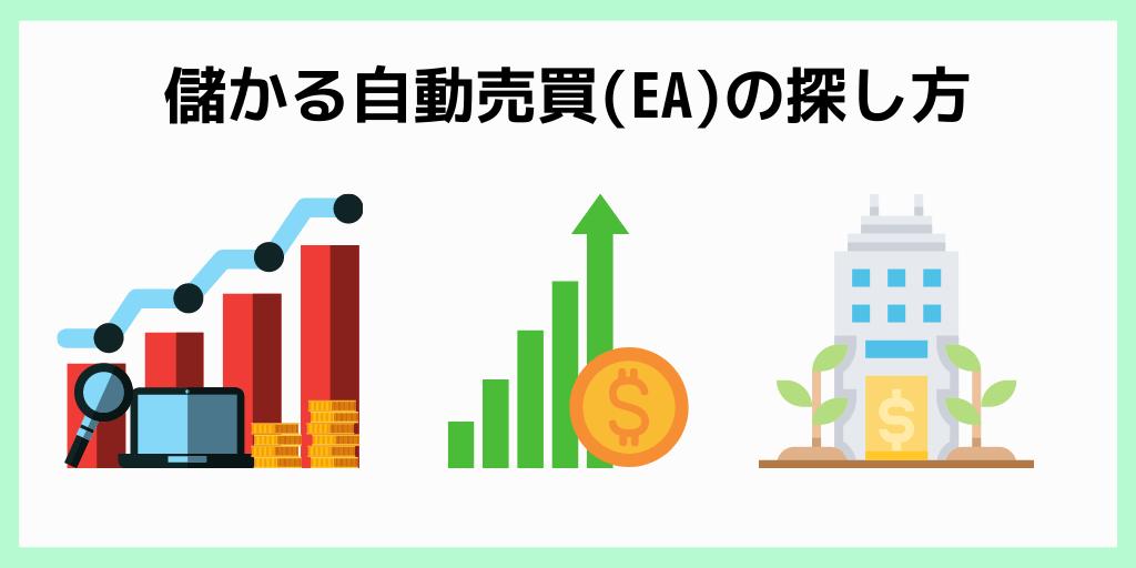 儲かる自動売買(EA)の探し方
