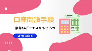 GEMFOREXの口座開設の方法・手順を画像付きで解説!ボーナスの受け取り方は?(ゲムフォレックス)