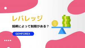 GEMFOREXのレバレッジを完全解説!銘柄によるレバレッジ制限と変更方法は!?(ゲムフォレックス)