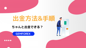 GEMFOREXは出金できる?出金手順からボーナスに関する注意点まで網羅