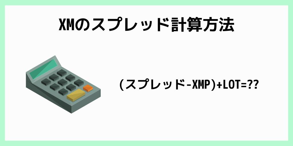 XMのスプレッド計算方法