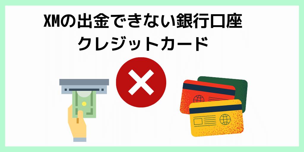 XMの出金できない銀行口座・クレジットカード