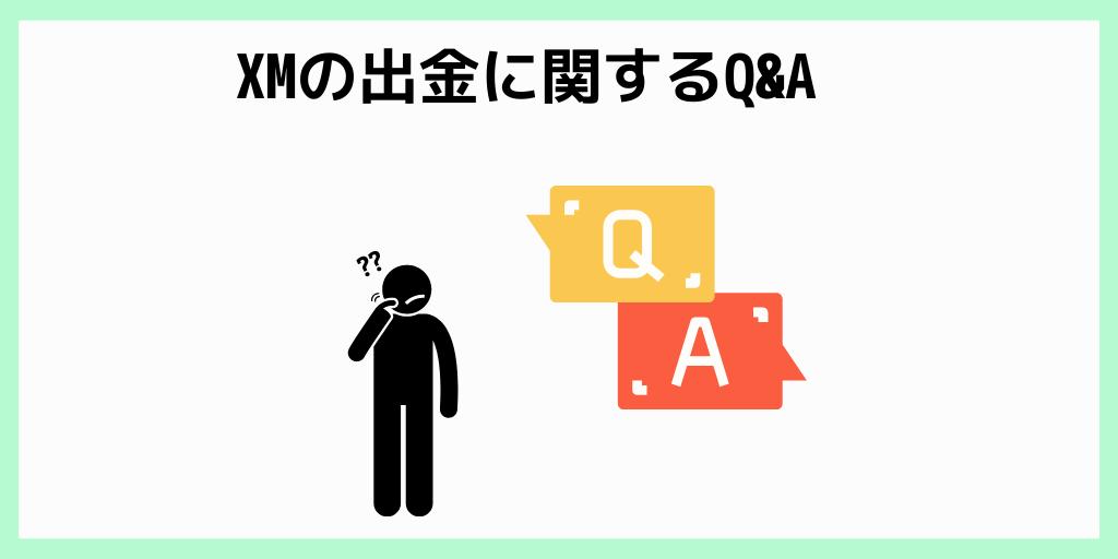 XMの出金に関するQ&A