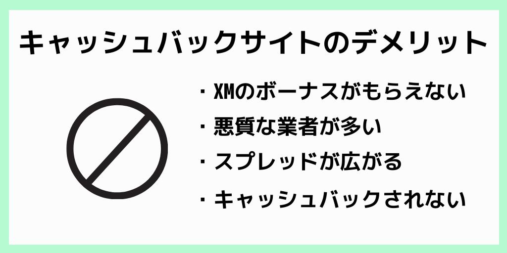 XMキャッシュバックサイトのデメリット