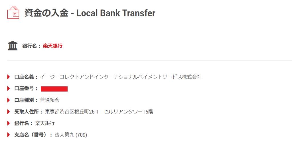 XM銀行入金方法