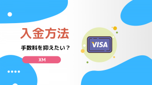 XM 入金方法