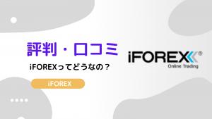 iFOREXの評判や口コミを徹底解明!必ず知っておきたいデメリットも