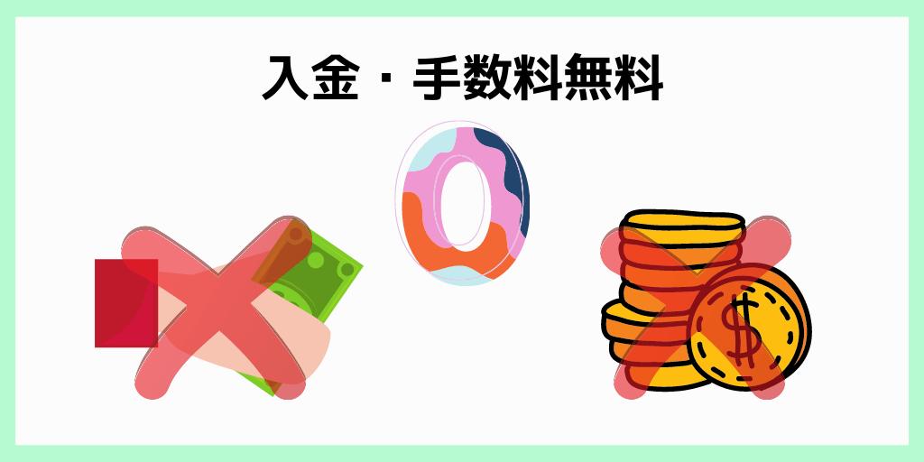 入金・手数料無料
