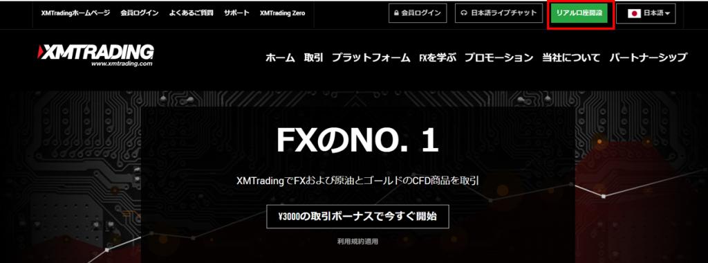 XMTrading トップ画像